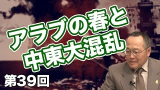 アラブの春と中東大混乱【CGS 世界と日本の戦争史 第39回】