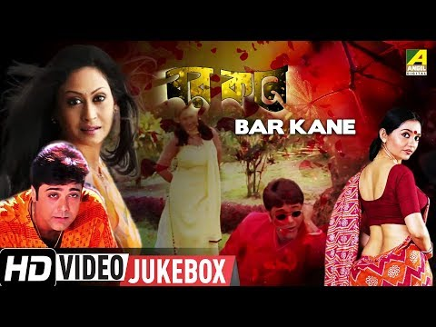 Bar kane | বর কনে | Bengali Movie Songs Video Jukebox | Prosenjit, Indrani Halder, Jun Malia