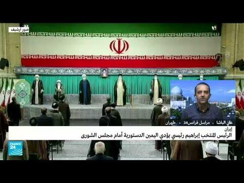 الرئيس الإيراني المنتخب رئيسي يؤدي اليمين الدستورية وسط تدابير أمنية مشددة