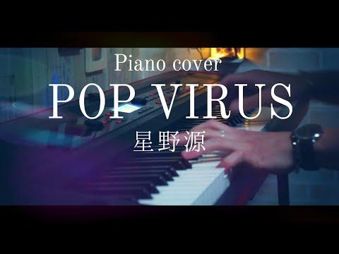 【最速】ピアノcover POP VIRUS - 星野源 #星野源 #POPVIRUS