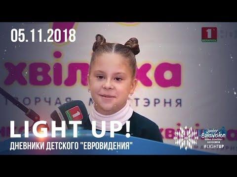 "Light up! Дневники дет�кого ""Евровидени�"" (05.11.2018)"