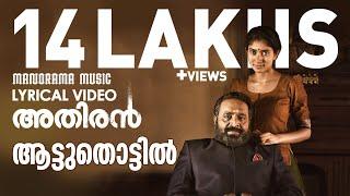 Aattuthottil | ആട്ടുതൊട്ടിൽ | Athiran | 4K Lyrical Video | Fahad Faasil | Sai Pallavi | Vivek