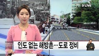 용산_인도 없는 해방촌 '도로 정비'(서…