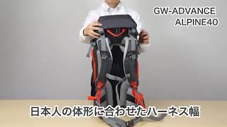 ハクバ GW-ADVANCE ALPINE40 バックパック