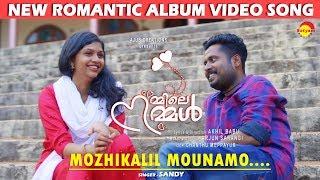 നമ്മിലെ നമ്മൾ | New Romantic Album Song HD | Arjun Sarangi | Akhil Babu