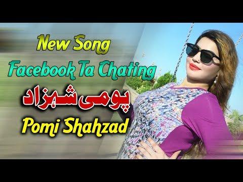 Repeat Facebook Tay Chating | Pomi Shahzad | New Saraiki & Punjabi
