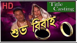 ASSAM Marriage Name Custing HD //Assamese Wedding Highlights