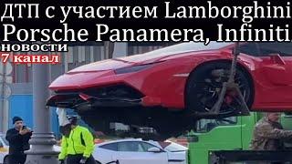 Фото ДТП с участиемLamborghini, Porsche Panamera, Infiniti.
