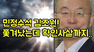 민정수석 김조원, 쫓겨났는데 확인사살까지..(20.8.11.)