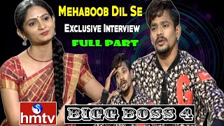 Mehaboob Dilse Exclusive Interview FULL | Jordar Sujatha with Mehaboob Dilse | Bigg Boss 4 | hmtv