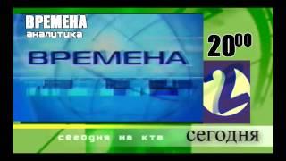 Программа передач КТВ (02.03.2013)