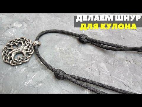Как сделать регулируемый шнур для кулона из паракорда | Любомир Борода