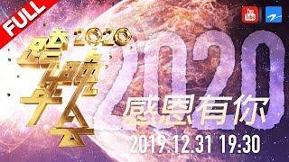 【FULL】2020跨年演唱会 RM跑男/刘宪华/范丞丞/胡彦斌/NEXT/WayV/钟汉良/言承旭/花泽香菜《2020感恩有你》 浙江卫视2020跨年晚会 20191231 [ 浙江卫视官方HD ]