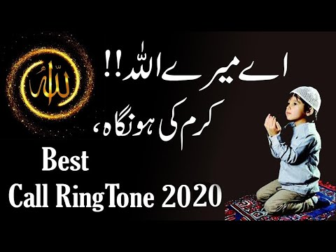 islamic ringtone | Naat Ringtone | Aye Mare Allah