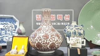 4/21(수) 킴스컬렉션☆  8시 출발~~  중국도자기…