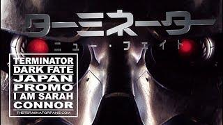 "TERMINATOR: DARK FATE - JAPAN Promo ""Terminator: New Fate"" [I Am Sarah Connor]"