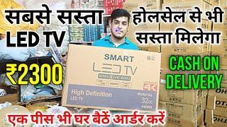 सबसे सस्ते LED TV  |CHEAPEST L…