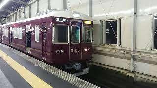 阪急電車 宝塚線 6000系 6103F 発車 豊中駅 「20203(2-2)」
