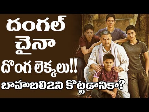 Thumbnail: Are Dangal China Collections Are Fake? Bahubali 2 Collections The Reason? | AamirKhan | SS Rajamouli
