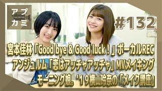 Juice=Juice宮本佳林「Good bye & Good luck!」ボーカルレコーディング...