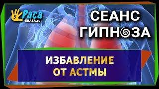 Исцеление астмы - СЕАНС ГИПНОЗА