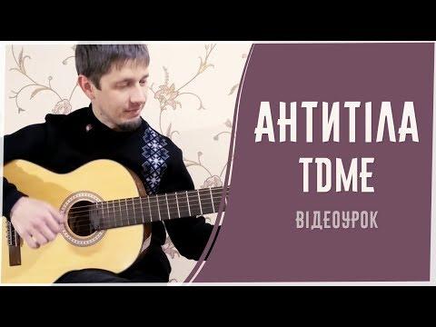 Пісня з серіалу Школа (Антитіла - TDME) на гітарі ОДНИМ ПАЛЬЦЕМ [урок #14]