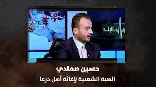حسين صمادي - الهبة الشعبية لإغاثة أهل درعا