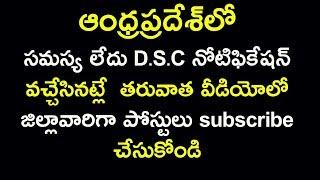 DSC notification latest news in Andhra Pradesh || dsc job news in telugu