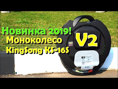 НОВОЕ моноколесо KingSong KS 16S V2 Версия 2019
