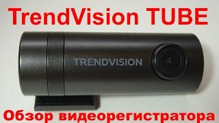 TrendVision TUBE ОБЗОР ВИДЕОРЕГИСТРАТОРА(, 2017-02-02T22:31:02.000Z)