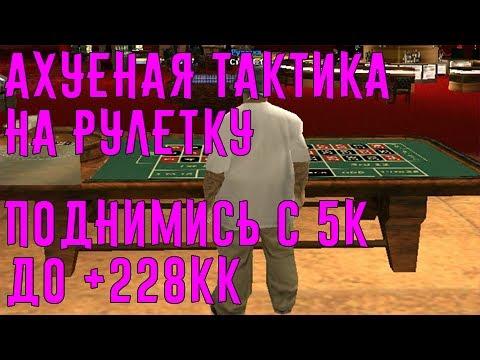 Секрет в казино samp