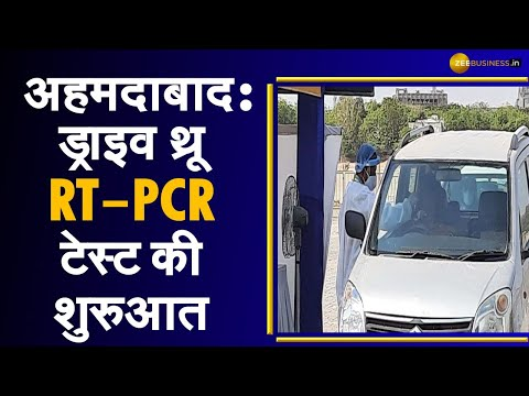 Coronavirus Update: Ahmedabad नगर निगम ने की ड्राइव थ्रू RT-PCR टेस्ट की शुरुआत | Zee Business