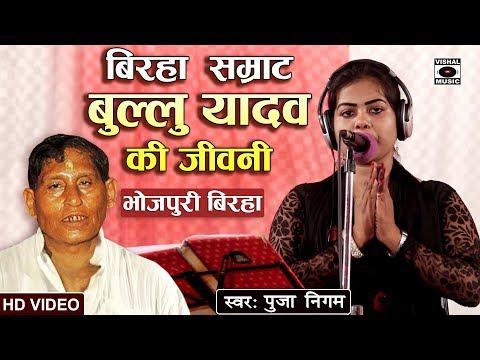 HD Bhojpuri Birha 2018 - बुल्लू यादव की अमर कहानी - Bullu Yadav Ki Jivani - Puja Nigam.