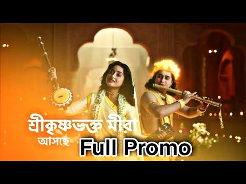 Sree Krishna Bhakto Meera   New Serial   Full Promo   Star Jalsha   Debadrita, Prarabdhi