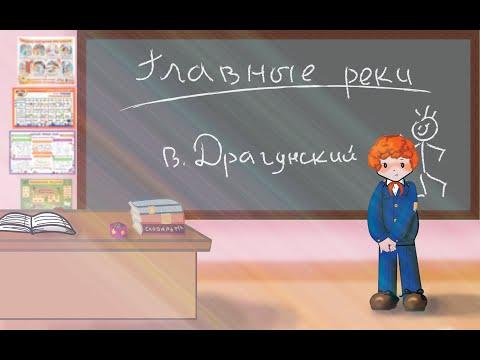 Мультфильм денискины рассказы виктор драгунский