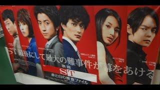 映画 ST 赤と白の捜査ファイル 巨大タペストリー 2015年1月10日公開 ...