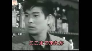 1958年(昭和33年)日活映画製作『錆びたナイフ』主題曲♪錆びたナイフ...