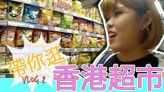 Gambar cover HK Vlog 2: 帶你逛香港超市(YATA一田超市)| Halo Mackey