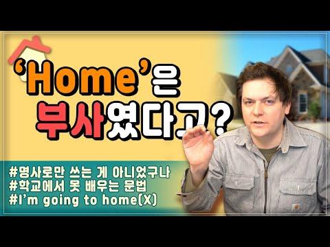 'I went to home'은 틀린 말이에요! 'Home'이 부사였다고?!  (학교에서 못 배우는 문법 27편)