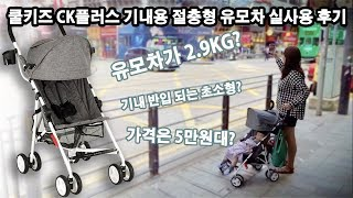 못미덥게 생긴 5만원대 2.9kg 유모차. 막상 타보니…
