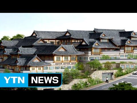 이부진 사장 '4전 5기'...서울 첫 '한옥 호텔' 건립 / YTN