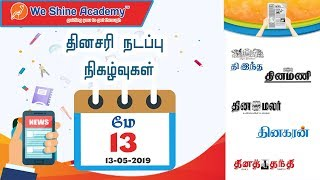 Daily Current Affair Tamil 13th May 2019 | TNPSC, RRB, SSC | We Shine Academy