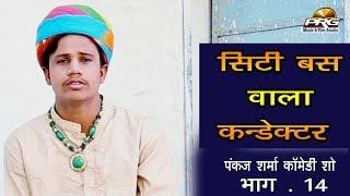 सिटीबस वाला कंडेक्टर - हसते हसते  पेट दर्द करने लग जायेगा - Pankaj Sharma Comedy Show-14    PRG