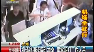 Fight in Shanghai Hongqiao International Airport involving China Eastern Airlines