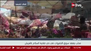 إبراهيم محلب يتفقد سوق الخضروات في حي ضاحية السلام بالعريش