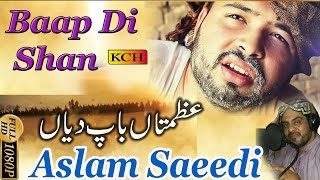 BAAP KI SHAN || Very Beautifull Panjabi Kallam || Aslam Saeedi