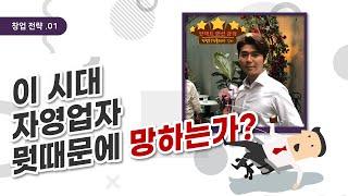 수금두시 랜선특강 시즌2 (이 시대 자영업자 뭣때문에 망하는가?) [한범구(창플티비) 강사]