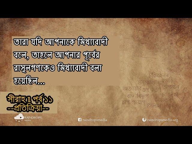 পর্ব ১১ | সীরাহ | প্রকাশ্যে দাওয়াত এবং এর প্রতিক্রিয়া-১ | Rain Drops Media