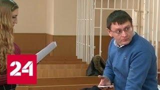 Смотреть видео Бывший замгубернатора Курганской области получил три года тюрьмы - Россия 24 онлайн