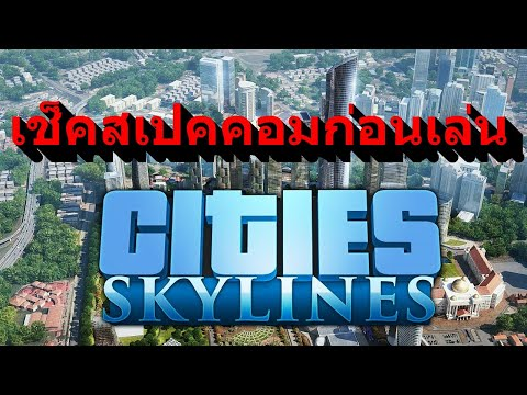 cities skylines l เช็คสเปคก่อนเล่น l ไทย l THAI